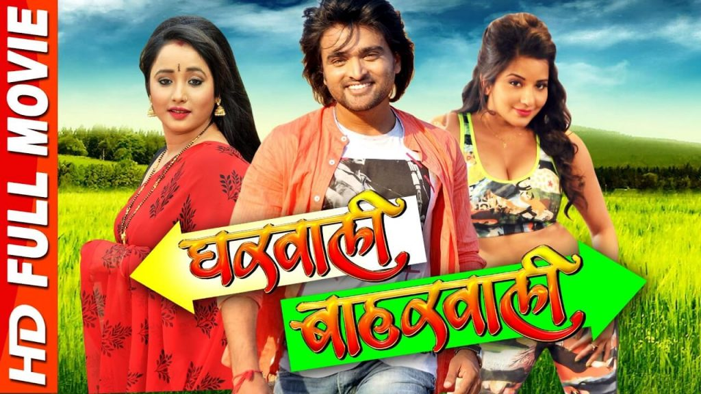 gharwali-baharwali-full-movie-download